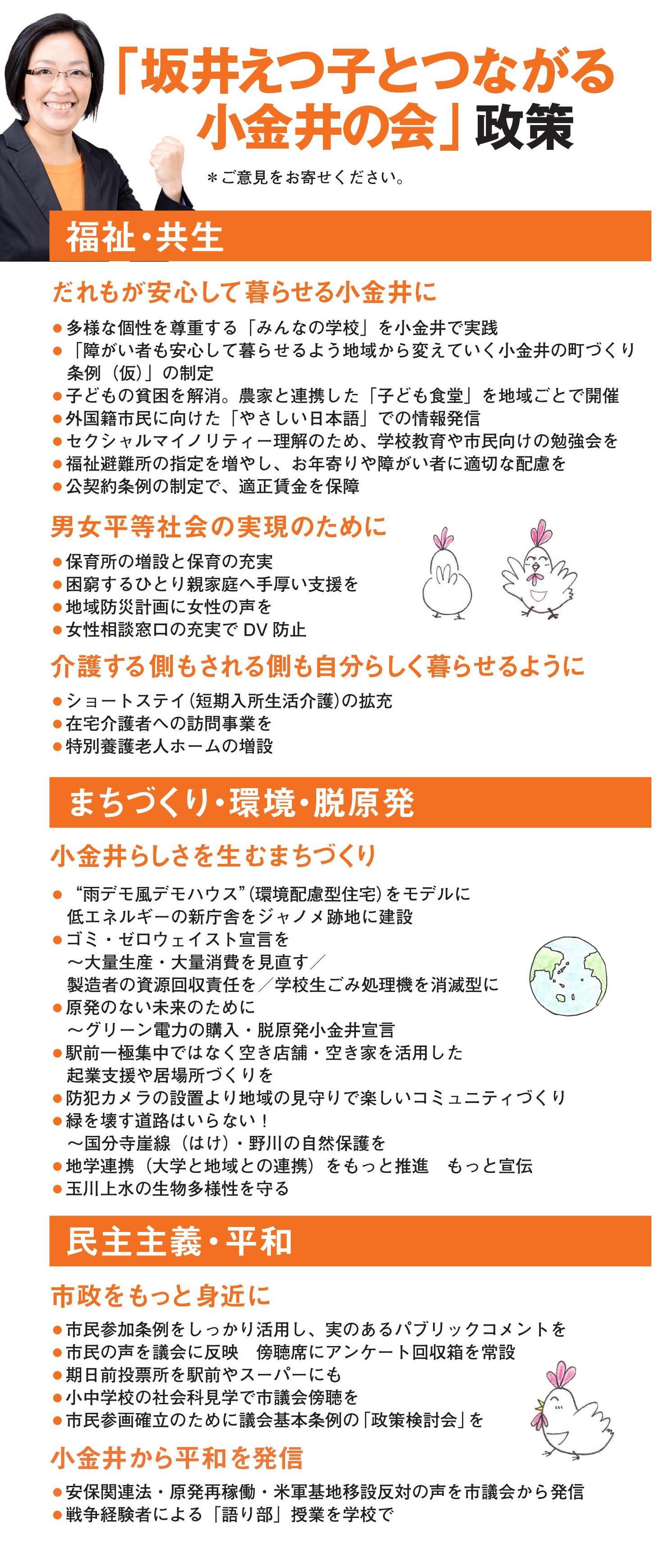 「坂井えつ子とつながる小金井の会」政策