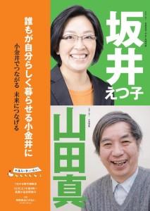 2連ポスター山田web