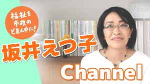 坂井えつ子チャンネル