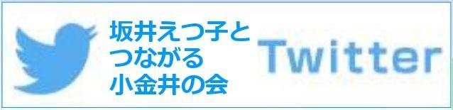坂井えつ子とつながる小金井の会Twitter